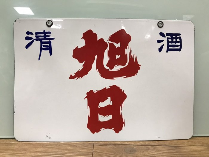 【JP.com】日本帶回中古琺瑯看板 清酒看板  旭日(両面) 未使用保管品
