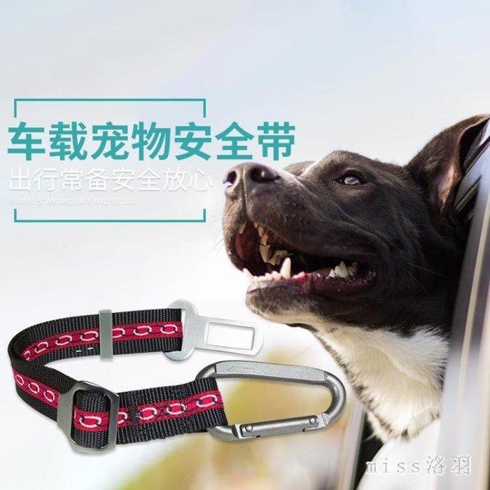狗狗汽車安全帶狗胸背帶狗用車載安全帶車內栓狗帶寵物車內固定帶 js12043【miss洛羽】