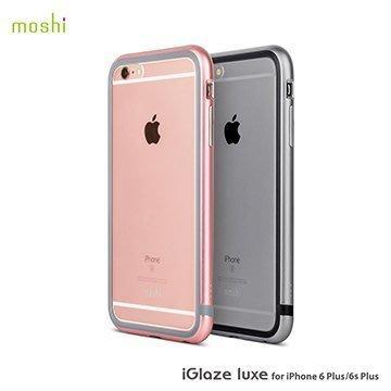 公司貨 Moshi iGlaze Luxe for iPhone 6/6s Plus 5.5吋 雙料 金屬 邊框 保護殼