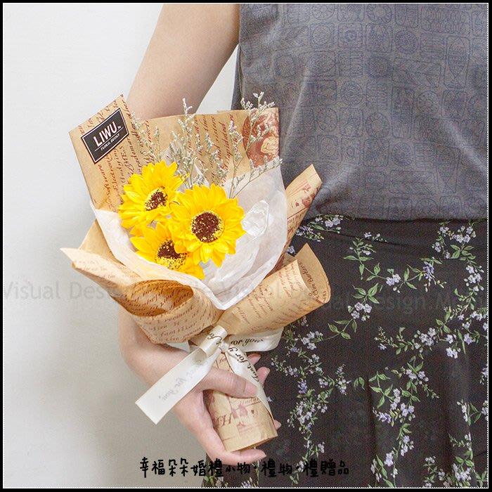 無盡的愛 向日葵花束 乾燥花花束 畢業花束 父親節花束(3朵+情人草-2色包裝可選)S004 告白花束