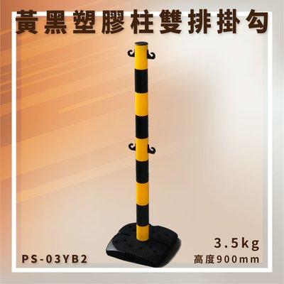 《中衛配件》PS-03YB2 塑膠欄柱 黑黃 雙排掛勾 高度900mm 停車場 圍欄 大樓 人行道 展覽