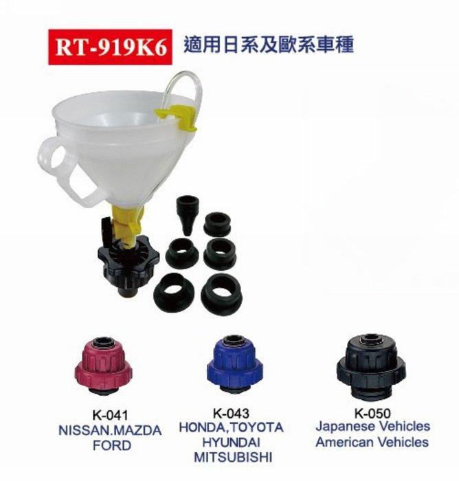 【鎮達】水箱氣栓自動消除及水箱液補充氣 適用:日系、歐系車種