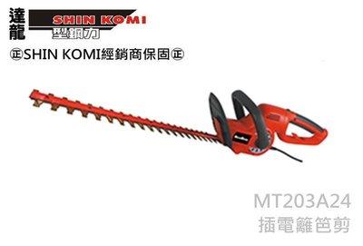 【花蓮源利 】型鋼力 SHIN KOMI 插電籬笆剪 MT203A24 剪枝機 樹木修剪機