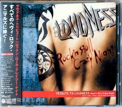 【搖滾帝國】TRIBUTE TO LOUDNESS -Rock N Roll Crazy Night 全新日版進口專輯
