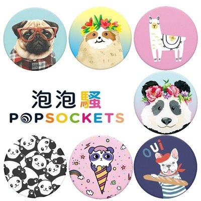 PinkBee☆【PopSockets】動物世界系列 泡泡騷二代 PopGrip 美國 No.1 時尚手機支架*預購