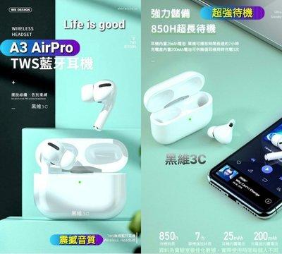 iPhone原廠品質 AirPods Pro A3觸控藍芽耳機WK PRADA蘋果二代三代iPhone12 原廠耳機