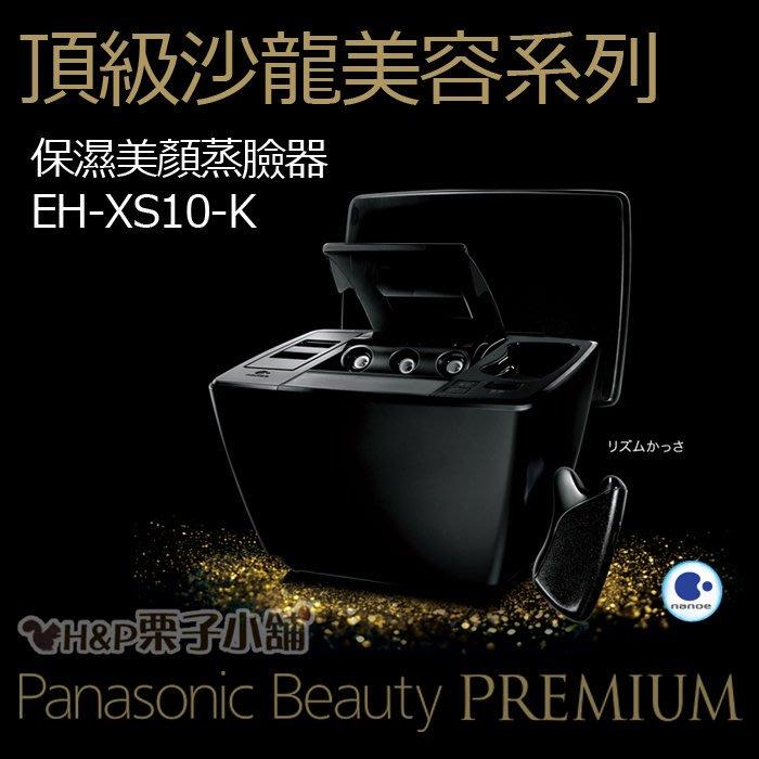 預購 11/10採購 EH-XS10-K 蒸臉機 日本 Panasonic頂級沙龍 光黑 保濕美顏機 [H&P栗子小舖]