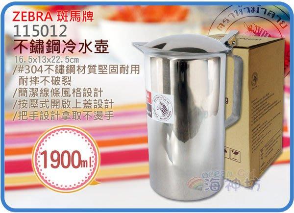 海神坊=泰國製 ZEBRA 115012 斑馬冷水壺 咖啡壺 泡茶壺 掀蓋式茶壺 #304特厚不鏽鋼 單把 附蓋1.9L