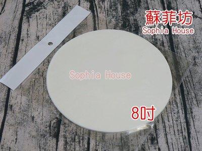 【蘇菲坊】蛋糕底紙 8吋 50入裝 烘焙紙 衛生安全