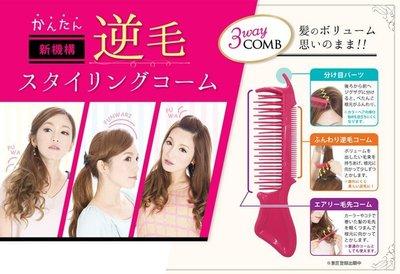 日本進口3way空氣感美髮梳/新娘秘書/美髮道具--秘密花園