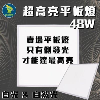 創光 LED 側發光 平板燈 $700【台灣製造 創光保固2年】 5000流明 超薄 取代 輕鋼架 T8 燈管 無眩光