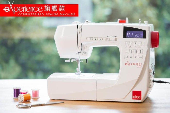 【你敢問我敢賣!】elna eXperience 570 縫紉機 全新公司貨 可議價『請看關於我,來電享有勁爆價』