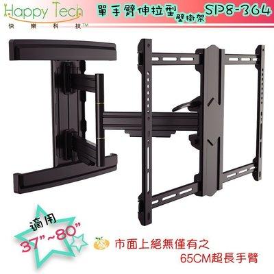 【快樂壁掛架】最新SP8-364 液晶電視壁掛架 單手臂拉伸型 最長單手臂65CM 旗艦款 37吋~80吋 左右180度