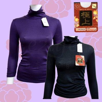 【e2life】日本製東洋紡織極上高領七分袖保暖衛生衣/ 發熱衣