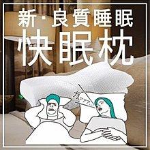 """""""日本直送""""🇯🇵AS快眠枕"""