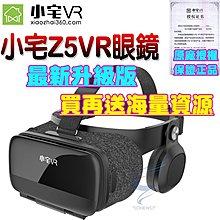 【現貨供應不用等!】原廠正品 送海量3D資源+獨家3D謎片 小宅Z5 VR眼鏡 3D眼鏡虛擬實境 新年禮物
