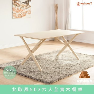 【myhome8居家無限】北歐風 - 503六人位全實木餐桌