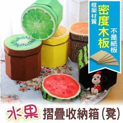 收納箱 水果收納凳 居家小物收納 折疊椅 玩具箱 可坐小沙發 茶几 墊高椅 布置 飄揚生活館