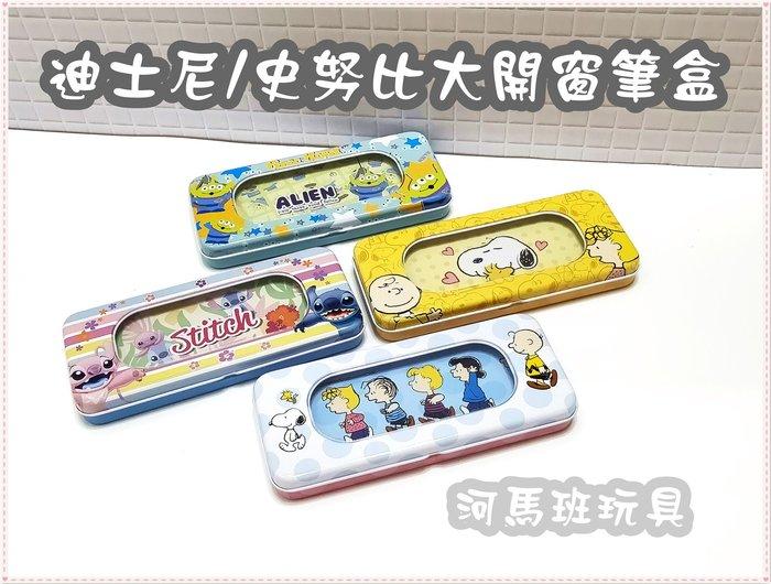 河馬班玩具--授權迪士尼-史迪奇-大眼怪/史努比大開窗雙層鐵筆盒