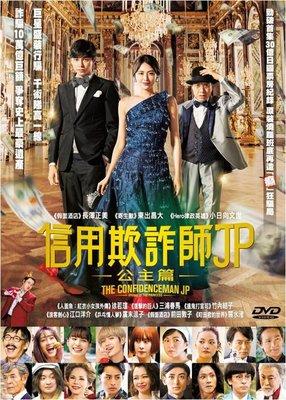 特收版[藍光先生DVD] 信用詐欺師JP : 公主篇 The Confidence Man JP