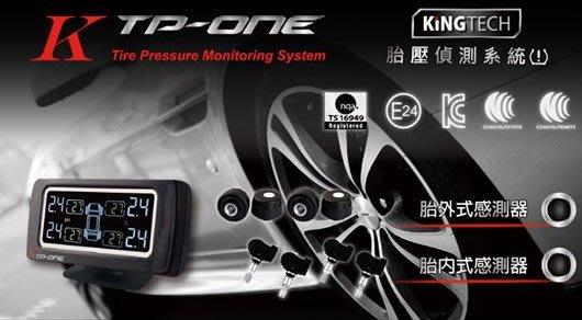 KINGTECH TP-ONE 通用款胎壓偵測器(胎內式/胎外式) 國際車廠規範認證