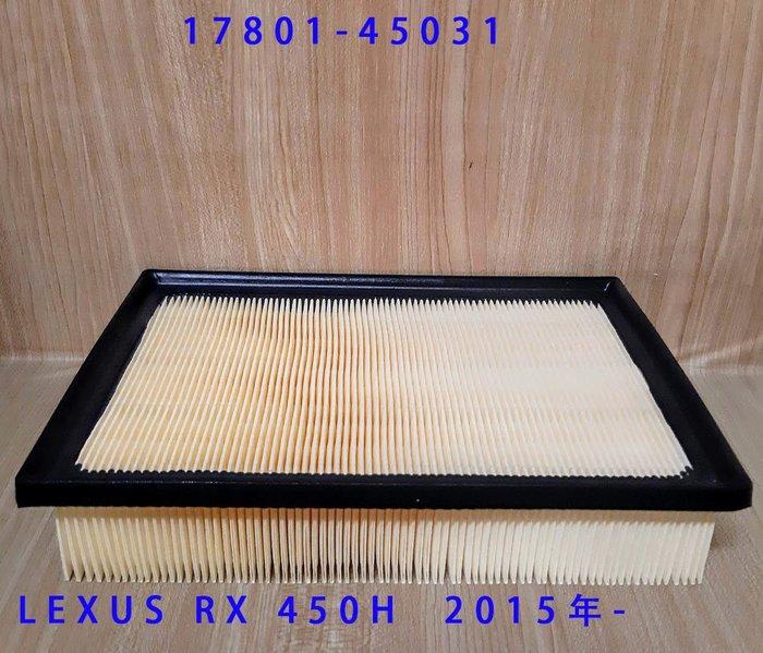 (C+西加小站)凌志 LEXUS  RX450 RX450h  2016年後- 引擎空氣芯 17801-45031