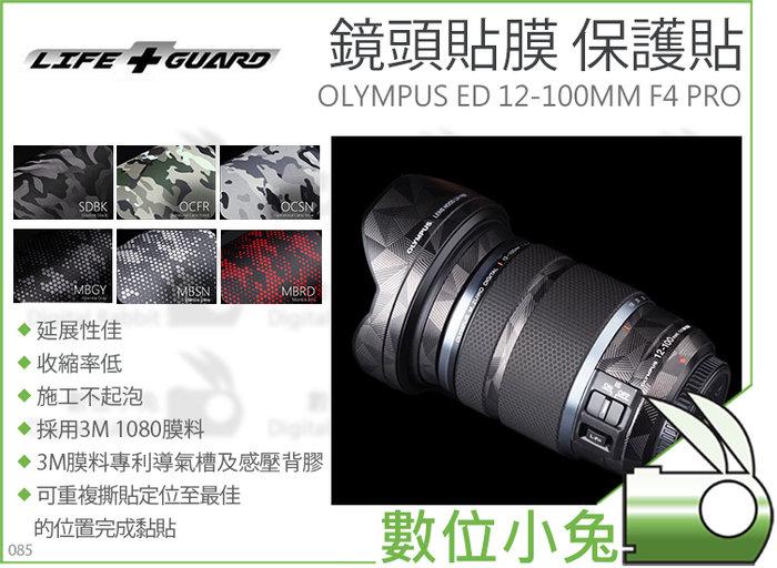 數位小兔【鏡頭貼膜 LIFE+GUARD OLYMPUS ED 12-100MM F4 PRO】防刮 保護貼 包模