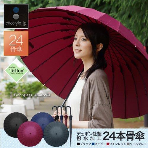 奇奇店-高強度24纖維骨強拒水防風長柄晴雨傘#加固 #小清新 #晴雨兩用