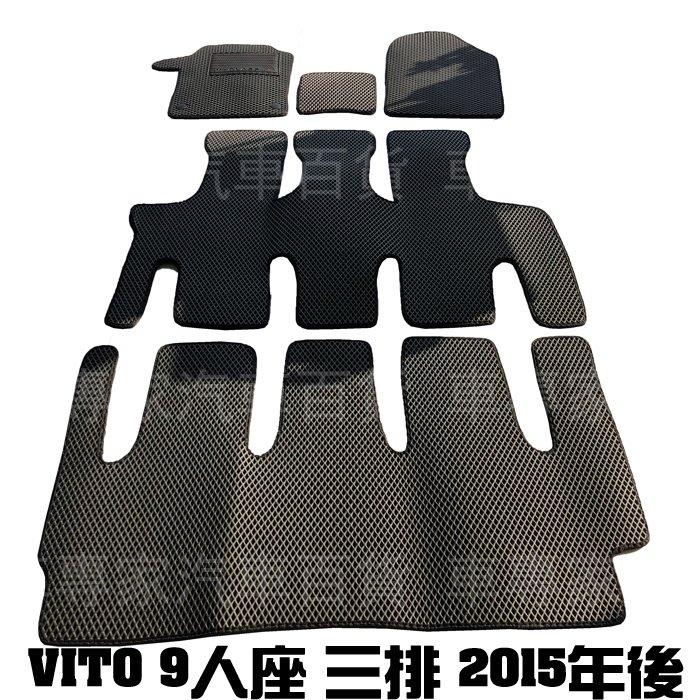 免運全新出清1套 2015年後 VITO 9人 九人 後廂 後箱 防水托盤 車廂墊 置物墊 蜂巢墊 腳踏墊 汽車 賓士