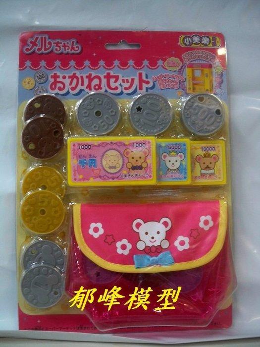 郁峰模型 ~ 小美樂娃娃 ~ 小熊錢包 ( PL51363 ) ~ 原價 350