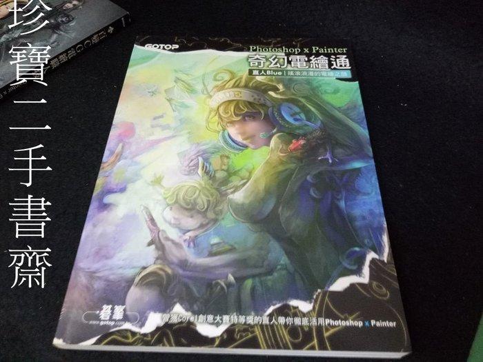 【珍寶二手書齋3B20】奇幻電繪通:直人Blue搖滾浪漫的電繪之旅(附DVD) 9789862761472