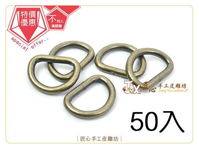☆ 匠心手工皮雕坊 ☆ D環 20mm(銅)50入 耐酸(D75202-2) /口環 提把五金 拼布