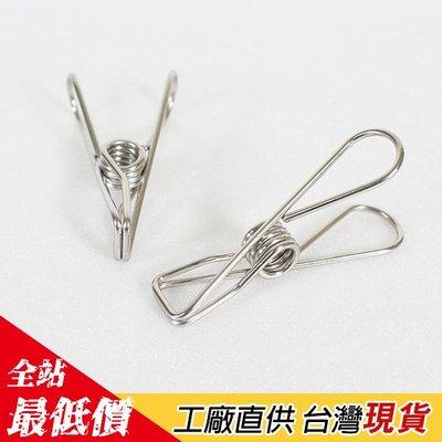 不鏽鋼線夾 曬衣夾 【B661】【熊大碗福利社】