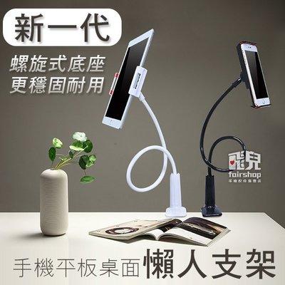 【飛兒】新一代懶人支架! 手機 平板 桌面 懶人支架 床頭 簡易 手機支架 手機座 平板座 360度 通用 005