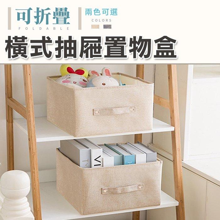 台灣現貨供應 24H配送 儲物箱 棉麻箱 無蓋收納盒 收納箱 三層櫃抽屜置物盒 大容量可折疊棉麻抽屜收納箱