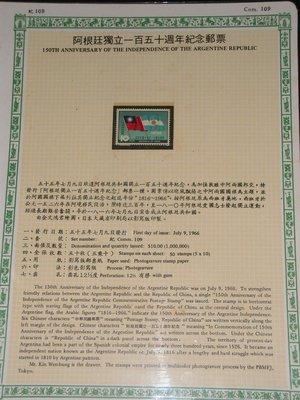 【愛郵者】〈活頁卡〉55年 阿根廷獨立150週年 1全 票+卡 原膠未貼 上品 直接買 / 紀109 L55-5
