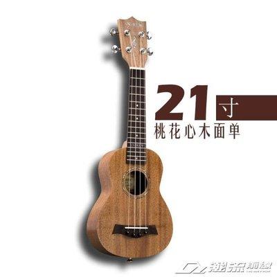 面單尤克里里23寸小吉他21寸烏克麗麗26寸桃花心單板YXS