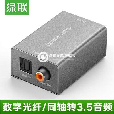數字光纖/同軸轉模擬音頻轉換器AppleTV電視轉換3.5音箱耳機