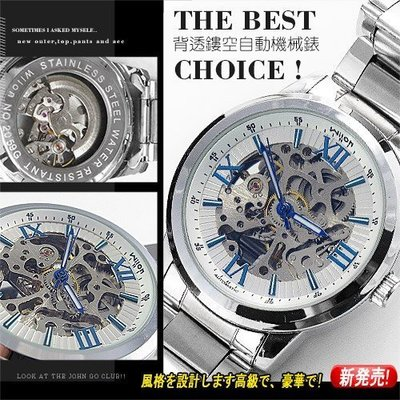 【贈原盒】wilon機械錶 全自動機械...