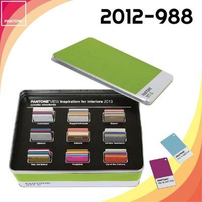美國製造PANTONE 事內設計視覺靈感/塑料標準【PLASTICS opaque and transparent selector】2012-988