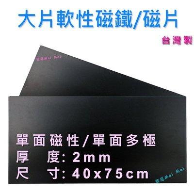 軟性磁鐵 大片 2mmx40x75cm 素材 台灣製 片狀軟性磁鐵~可以更任意裁切~大圖輸出、海報皆可搭配使用