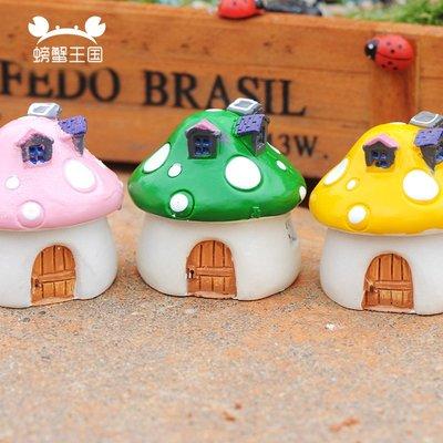 滿250發貨)SUNNY雜貨-彩色蘑菇房子 建筑模型材料DIY手工微景觀沙盤裝飾房子#模型#建築材料#DIY