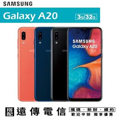 Samsung Galaxy A20 6.4吋 3G/32G 攜碼遠傳4G上網月租588 手機優惠 高雄國菲五甲店