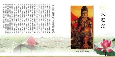 妙蓮華 CG-1405 台語佛經教念-大悲咒 CD