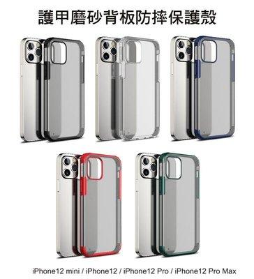 --庫米-- iPhone12 mini / iPhone12 Pro Max 磨砂護甲防摔保護殼 霧面背板 四角氣囊