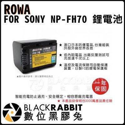 數位黑膠兔【ROWA FOR SONY NP-FH70 鋰電池】電池 防爆 智能 原廠 日本