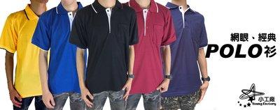 小工廠~短袖POLO衫~M~4L尺寸 網眼布料 寬鬆 有小口袋 透氣 舒適 輕便 大