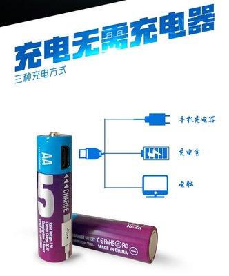 (手機線充電)3號AA鎳鋅充電電池USB 1.5V 替代乾電池通用照相機玩具遙控鼠標等 嘉義市