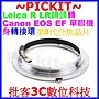 EMF CONFIRM CHIPS Leica R LR LENS MOUNT鏡頭轉Canon EOS EF機身轉接環