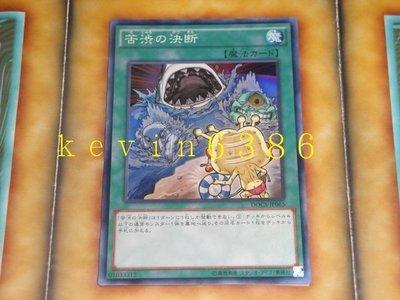 東京都-遊戲王卡-906次元激戰-苦澀的決斷( DOCS-JP065)(亮面) 通常魔法現貨